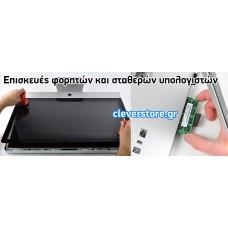 ΤΙΜΟΚΑΤΑΛΟΓΟΣ Επισκευης-Laptop-Τablet-Παιχνιδομηχανων-Αγαλεω-Αθηνα